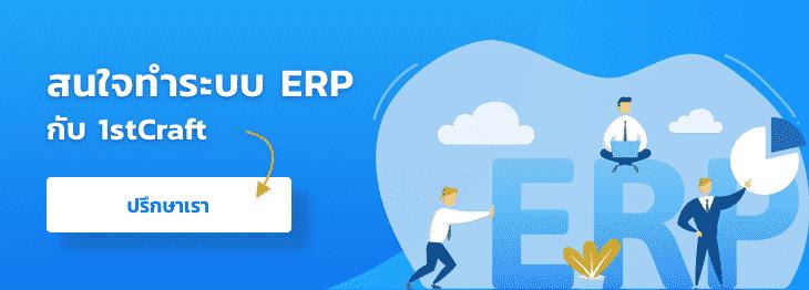 บริการ ERP Crafter - 1stCraft Digital Solutions