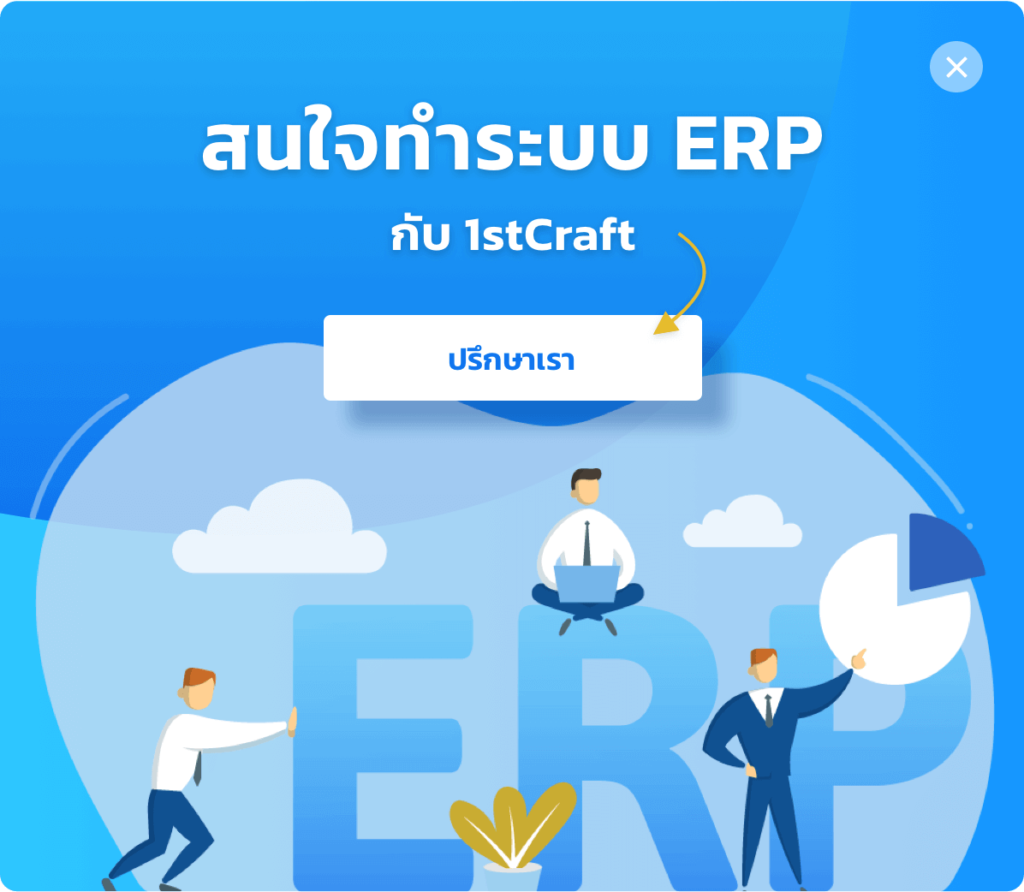banner-erp-square