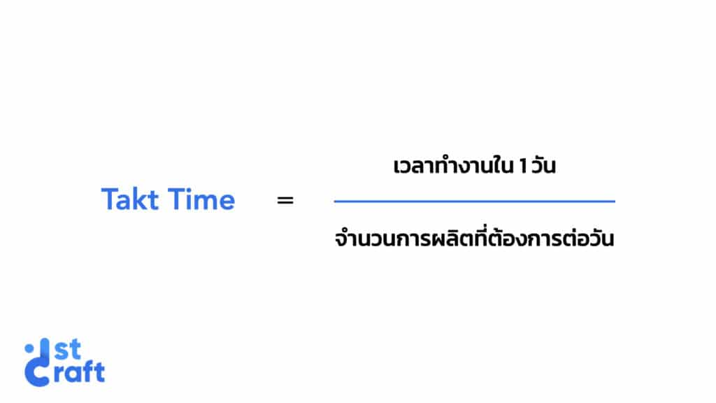 วิธีคำนวณ-Takt-time-แบบเข้าใจง่าย