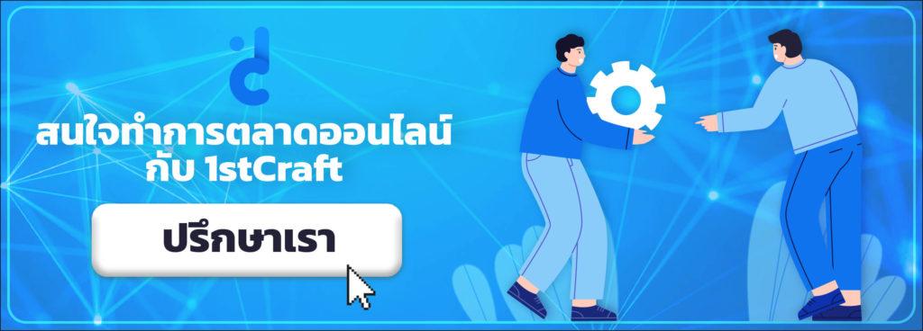 Banner รับทำการตลาดออนไลน์ 1stCraft